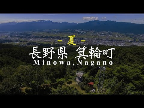 【夏】長野県箕輪町 観光PR動画 Minowa,Nagano