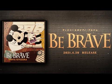 清塚信也 ディズニー公式ピアノ・アルバム『BE BRAVE』全曲試聴