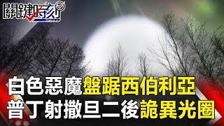關鍵時刻 20171031節目播出版(有字幕)