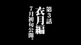 変形少女#03特報