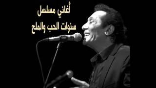 تحميل اغاني علي الحجار - ع الظلم - من اغاني مسلسل سنوات الحب والملح MP3