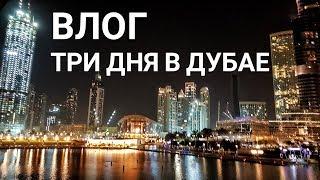 ВЛОГ: Внезапно - Три дня в Дубае