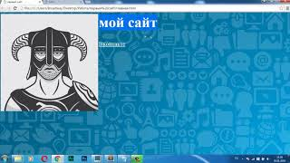 Как создать свой сайт с нуля   верстаем первую страницу   урок HTML