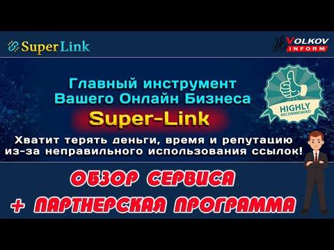 SUPER-LINK - ОБЗОР НОВОГО СЕРВИСА ОРГАНИЗАЦИИ ССЫЛОК + ПАРТНЕРСКАЯ ПРОГРАММА! ПОЛЕЗНОСТЬ ЗАШКАЛИВАЕТ