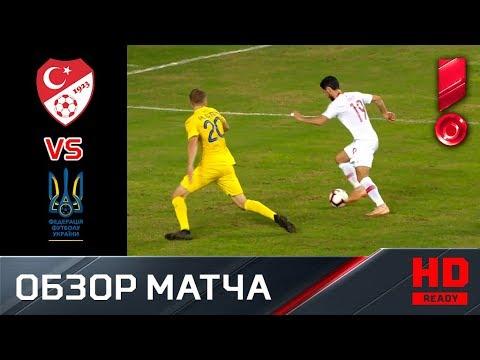 20.11.2018 Турция - Украина - 0:0. Обзор матча