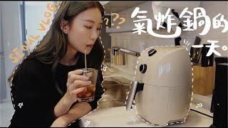 [🇰🇷宅韓國VLOG] 無聊決定1天3餐都用氣炸鍋⋯煮婦好難當+什麼都能拿來炸? 氣炸雞翼+吐司+蕃薯|Lizzy Daily