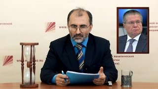 Улюкаев: не взятка, а измена Родине