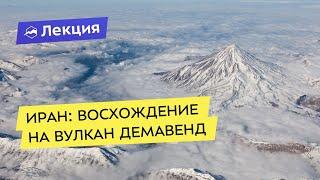 Иран: путешествие и восхождение на вулкан Демавенд