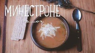 """Смотреть онлайн Итальянский овощной суп """"Минестроне"""""""
