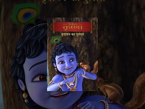 Little Krishna - Vrindavan Ka Dulara -  वृन्दावन का दुलारा