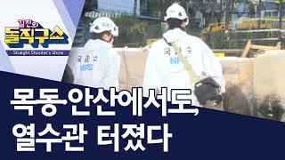 목동·안산에서도, 열수관 터졌다 | 김진의 돌직구쇼 | Kholo.pk
