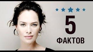Лена Хиди - 5 Фактов о знаменитости || Lena Headey