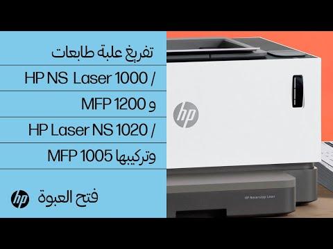 كيفية تفريغ محتويات علبة سلسلة طابعات HP Neverstop Laser 1000 وMFP 1200 وHP Laser NS 1020 وMFP 1005 وتركيبها