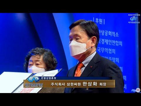 제 44회 국가생산성대회 '은탑산업훈장' 수훈!