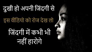 Emotional Heart Touching Quotes And Inspiring Quotes In Hindi - Peace Life Change