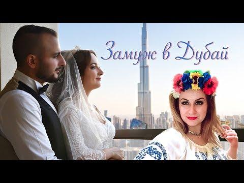 Свадьба в Дубай. Украинка выходит замуж за араба. Традиции и обряды. | Wedding in Dubai.