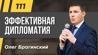 Олег Брагинский. ТРАБЛШУТИНГ 111. Эффективная дипломатия