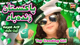 Aayat Arif    Pakistan Zindabad    14 August Song    Official Video    Heera Gold   