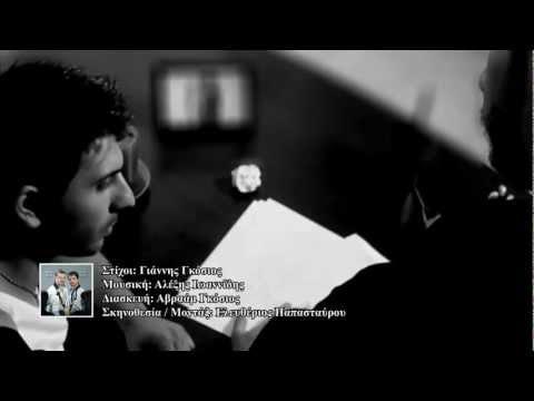 Γιάννης - Αβραάμ Γκόσιος - Άμον άγγελος