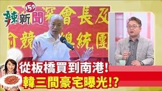 【辣新聞152】從板橋買到南港! 韓三間豪宅曝光!? 2019.11.11