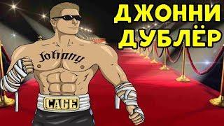 ДЖОННИ КЕЙДЖ ДУБЛЁР - Mortal Kombat XL
