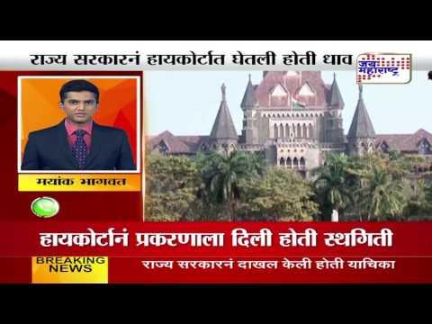 Mumbai High Court on MBBS entrance exams