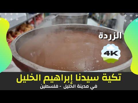 تكية سيدنا إبراهيم الخليل عليه السلام في مدينة خليل الرحمن   حلوى الزردة   4K   التكية الإبراهيمية