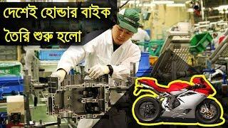 দেশেই মোটরসাইকেল তৈরি শুরু করেছে হোন্ডা | Honda Starts Motorcycle Production In Bangladesh