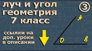 Геометрия ЛУЧ и УГОЛ 7 класс