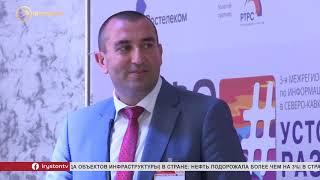 В Северной Осетии продолжается 3 я Межрегиональная конференция по информационной безопасности в СКФО