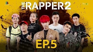 THE RAPPER 2 | EP.05 | Audition | 11 มี.ค. 62 Full HD