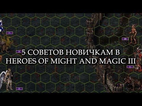 Герой меча и магии 3 прохождение скачать