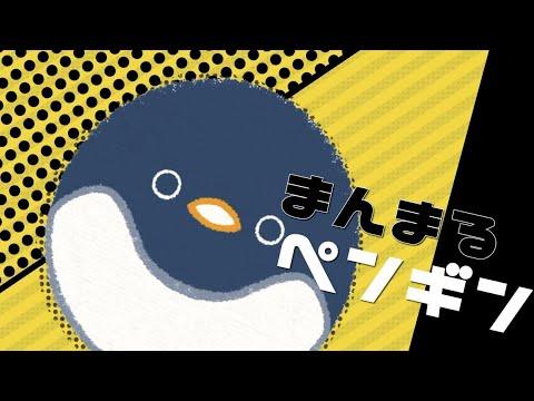 テイコウペンギンYouTubeオープニング作ります 今だけ特別割引価格!!有名YouTubeチャンネルを再現! イメージ1