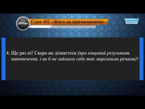 Читання сури 102 Ат-Такасур (Примноження) з перекладом смислів на українську мову (Ар-Рафаі)