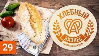 Вечный бизнес: как открыть пекарню и заработать на продаже хлеба