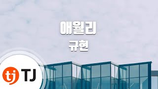 [TJ노래방] 애월리   규현(Kyu Hyun)  TJ Karaoke