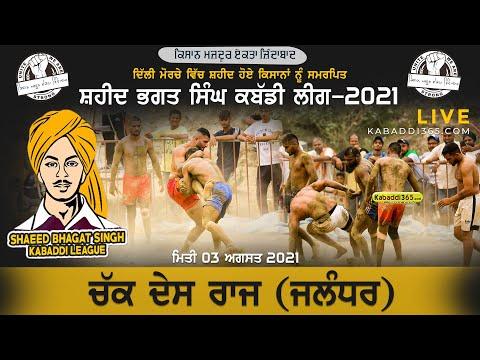 Chak Des Raj (Jalandhar) Shaheed Bhagat Singh Kabaddi League 03 Aug 2021