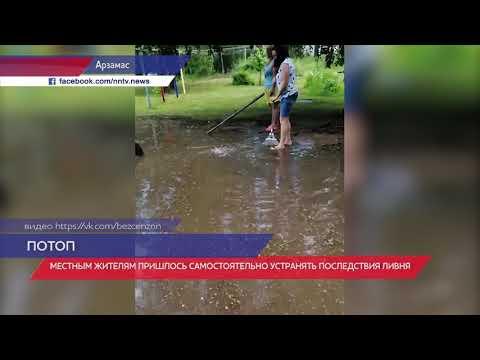 Ливень затопил дворы и улицы в Арзамасе (видео)