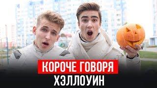 Long Story Short Halloween / КОРОЧЕ ГОВОРЯ, ХЕЛЛОУИН
