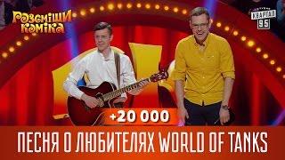 +20 000 - Песня о любителях World of Tanks | Рассмеши Комика 2017