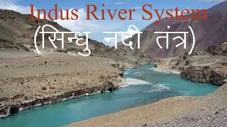 Indian Geography /Indus River System with map in Hindi