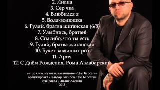 Эдо Барнаульский Воля-волюшка 2016