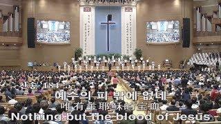 [주2 예배찬양] 내 주의 보혈은, 마음에 가득한, 나의 죄를, 예수 나를 2018-06-17 [연세중앙교회 윤석전 목사]