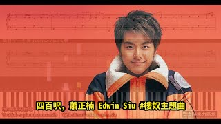 四百呎, 蕭正楠 Edwin Siu - 樓奴主題曲 (鋼琴教學) Synthesia 琴譜 Sheet Music