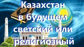 Каким станет Казахстан в будущем – светским или религиозным.