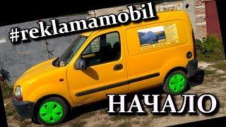 #reklamamobil начало. Ваша реклама на авто и в инстаграм. г. Харьков.