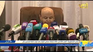 كلمة فخامة رئيس الجمهورية المشير عبدربه منصور هادي في افتتاح الجلسة الاستثنائية لمجلس النواب في مدين