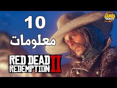 Red Dead Redemption 2 ???? عشرة معلومات