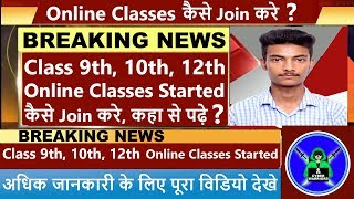 CBSE class 9 ,10 and 12 online classes started,cbse latest news, cbse online class details - Download this Video in MP3, M4A, WEBM, MP4, 3GP