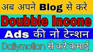 Montization Blogger from Dailymotion ! Earn Money Dailymotion